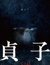 Sadako (2019) ซาดาโกะ กำเนิดตำนานคำสาปมรณะ