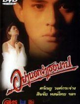 Saphan Rak Sarasin (1987) อย่าบอกว่าเธอบาป