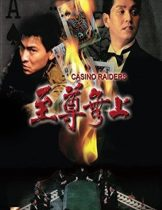Casino Raiders (1989) เจาะเหลี่ยมกระโหลก